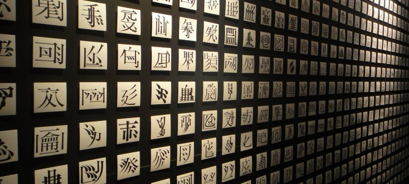 Le questionnement du monde littéraire chinois aujourd'hui